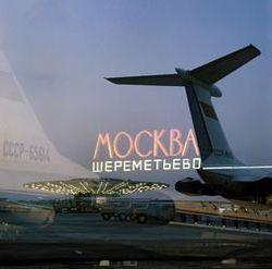 Нужно ли соединять московские аэропорты железной дорогой?