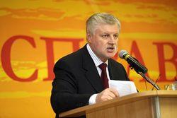 Миронов обвинен Рогозиным в захвате «Родины»