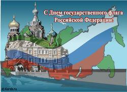Как Россия отметит День Флага?