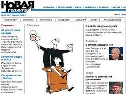 «Новая газета»