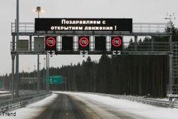 Застройщик автодороги Петербург-Тосно будет определен по итогам конкурса