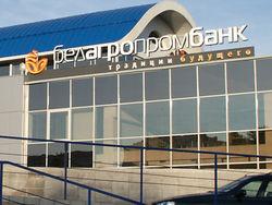 Какова тема конференции «Белагропромбанка»?