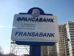 Какой конкурс предлагает «Франсабанк» своим клиентам?