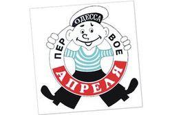 В этом году Юморина в Одессе пройдет под знаком Евро-2012