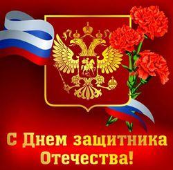 Как отмечают 23 февраля в РФ?