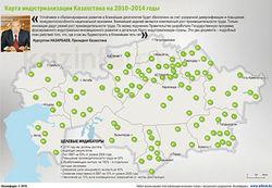 На сколько расширена «Карта индустриализации Казахстана»?