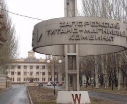 «Запорожский титано-магниевый комбинат»