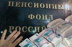 хищение из Пенсионного фонда РФ