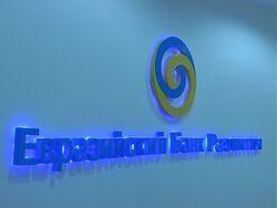 ЕАБР намерен инвестировать в проекты в Павлодарской области