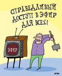 Почему «Справедливой России» и ЛДПР закрыли телеэфир?