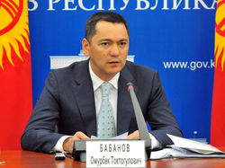 Почему будет пересмотрена программа развития кыргызских регионов?