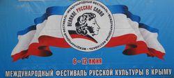 О чём заговорит «Великое русское слово» в Крыму?