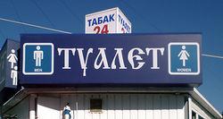 Градозащитники Москвы потребовали признать туалет памятником культуры