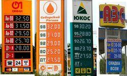 выровнять цены на бензин