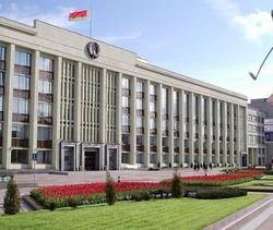 Минский облисполком