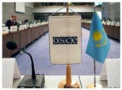 Казахстан и ОБСЕ