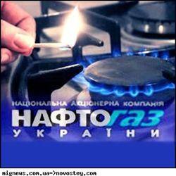 «Нафтогаз»