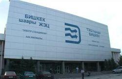 Какие финансовые нарушения выявлены на Бишкекской ТЭЦ?