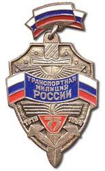 транспортная милиция России