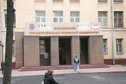 Какое имя было присвоено Московскому государственному университету?