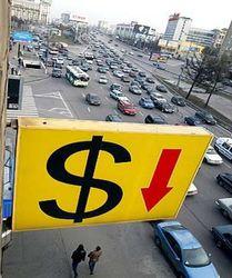В Минэкономразвития России прогнозируют падение курса доллара