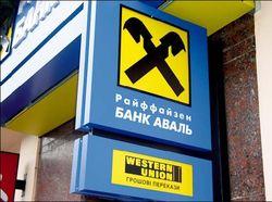 Ограблено одно из отделений Аваля в Винницкой области
