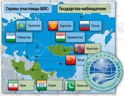 Ситуация в Кыргызстане по-прежнему волнует ШОС