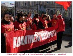 «Коммунисты Петербурга» ходят видеть премьера России, танцующим «Калинку-малинку»