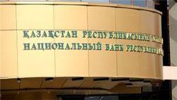 Нацбанк Казахстана ослабил тенге к евро и франку