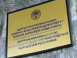 В ЦИК Кыргызстана создан пресс-центр