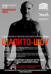 На экраны выходит «Шапито-шоу» с участием Петра Мамонова