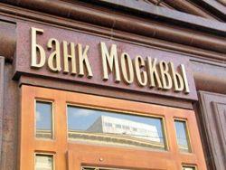 Представитель ВТБ отстранен от должности в правлении Банка Москвы