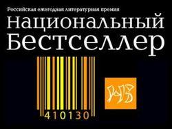 Кто выберет лучший российский бестселлер?