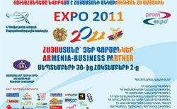 Какая международная выставка пройдет в Ереване?