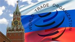 Когда Россия присоединится к ВТО