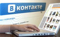 """Сколько действительно зарабатывают на """"ВКонтакте""""?"""