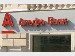 Альфа-банк передумал покупать под штаб-квартиру БЦ «Аквамарин-3»