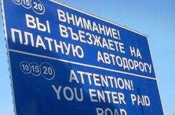 Кто хочет сделать платную дорогу в Северной Осетии?