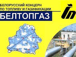 Почему предприятия «Белтопгаза» останутся без скидки на газ?