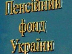 Украинский Кабмин придумал, как сбалансировать бюджет ПФ