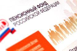 Отчетная кампания российского ПФ стартует 1 июля