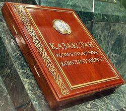 Как отмечают День Конституции в Казахстане?