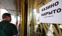 В Кыргызстане закроют объекты игорного бизнеса