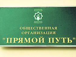 В Одессе нашли взрывчатку у ваххабитов