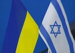 Украина и Израиль планируют подпись соглашение о ЗСТ