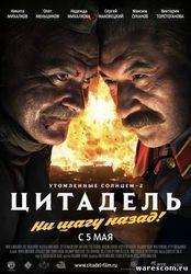 Что кинокритики пророчат «Цитадели» Михалкова?