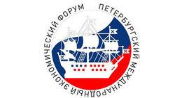 Определены даты проведения Петербургского международного экономического форума