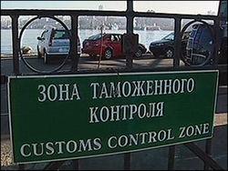 Сегодня в Украине начинает действие закон о предварительном контроле документов на таможне