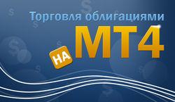 AFX Capital Ltd: теперь вы можете торговать облигациями на МТ4
