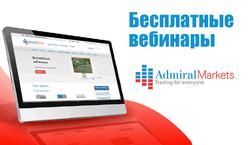 Admiral Markets: знания – капитал финансовой независимости